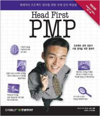 헤드 퍼스트 PMP (Head First PMP)(개정판 3판)