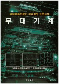 무대기계(무대예술전문인자격검정표준교재)