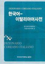 한국어 이탈리아어사전