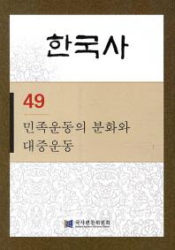 한국사. 49: 민족운동의 분화와 대중운동