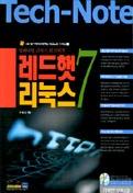 레드햇 리눅스 7(CD-ROM 3장포함)