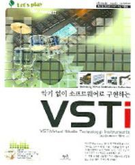 VSTI(악기 없이 소프트웨어로 구현하는)(CD1장포함)