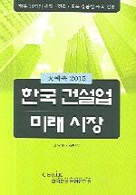 한국건설업 미래시장 (대예측 2015)