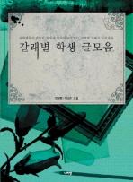 갈래별 학생 글모음 =표지 사진 다름=2001년판