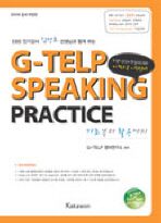 G-TELP SPEAKING PRACTICE(기초부터 활용까지)(2009)(개정증보판)(CD1장포함)