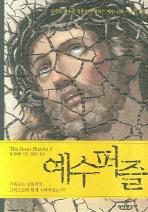 예수 퍼즐. 1