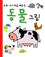 동물 그림(우리 아이 처음 배우는 3)(보드북)