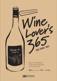 와인 러버스 365