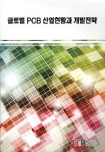 글로벌 PCB산업현황과 개발전략