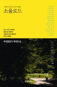 소울로드 (영혼을 치유하는 한국의 명품길)▼/청어람미디어[1-420024]