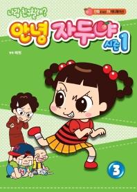 안녕 자두야 시즌1. 3(나랑 친구할래?)(만화로 보는 TV애니메이션)