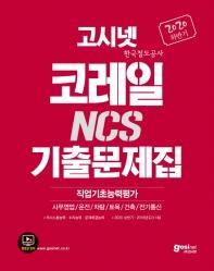 코레일 한국철도공사 NCS 기출문제집(2020 하반기)(고시넷)(3판)