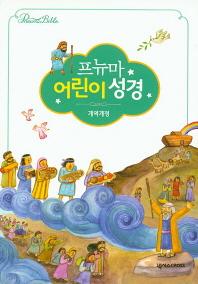 프뉴마 어린이 성경(펄그린)(소)(단본)(색인)(개역개정판)