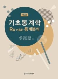 기초통계학(R을 이용한 통계분석)(3판)