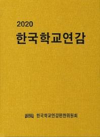 한국학교연감(2020)(양장본 HardCover)