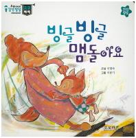 빙글빙글 맴돌아요(우리아이 감성발달 코코베베)(보드북)