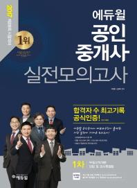 공인중개사 실전모의고사 1차(2017)(8절)(에듀윌)