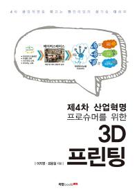 3D 프린팅