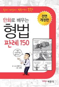 만화로 배우는 형법 판례 150