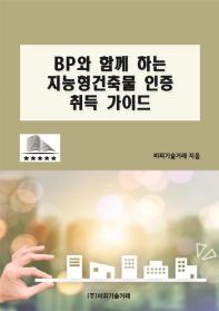 BP와 함께 하는 지능형건축물 인증 취득 가이드