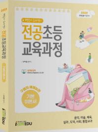 백승기 구자경의 전공초등교육과정 기본이론서(2019)