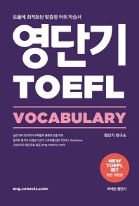 영단기 TOEFL Vocabulary(커넥츠 영단기)