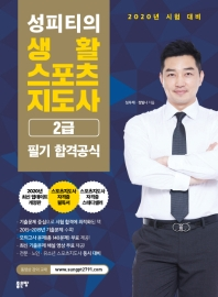 성피티의 생활스포츠지도사 2급 필기 합격공식(2020)