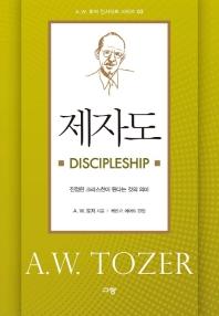 제자도 Discipleship