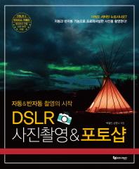 DSLR 사진촬영&포토샵(자동&반자동 촬영의 시작)