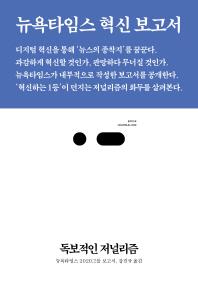 독보적인 저널리즘(북저널리즘(Book Journalism) 6)