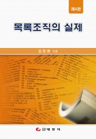 목록조직의 실제(4판)(양장본 HardCover)