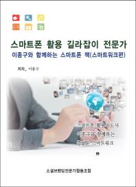 스마트폰 활용 길라잡이 전문가 이종구와 함께하는 스마트폰 책(스마트워크편)(포켓북(문고판))