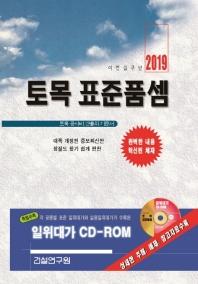 토목 표준품셈(2019)(CD1장포함)(양장본 HardCover)