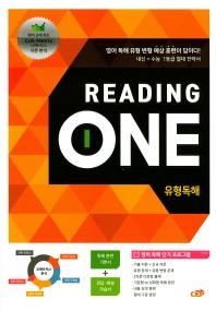 Reading One 유형독해