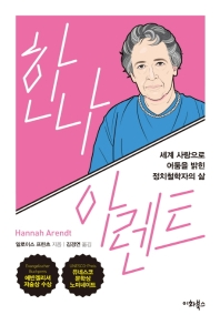 한나 아렌트(누구나 인간 시리즈 1)