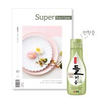 수퍼 레시피(Super Recipe)(10월호)