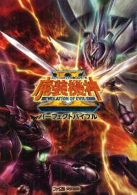 ス-パ-ロボット大戰OGサ-ガ魔裝機神2 REVELATION OF EVIL GODパ-フェクトバイブル