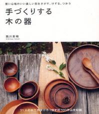 手づくりする木の器 使い心地のいい美しい形をさがす,けずる,つかう 約300作品を收錄