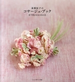 遠藤紀子のコサ-ジュ.ブック