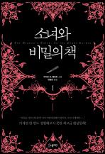 소녀와 비밀의 책. 1(판타 빌리지 시리즈)