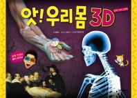 앗 우리 몸 3D(입체 지식그림책)(양장본 HardCover)