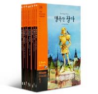YBM Reading Library Grade. 1 세트(CD8장포함)(전8권)
