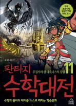 판타지 수학대전. 11: 무질서의 신 디오니스의 강림