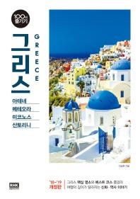 그리스 100배 즐기기(17~18)(개정판)