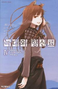 늑대와 향신료. 4(익스트림 노벨(Extreme Novel))