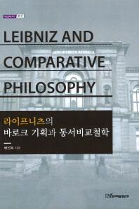 라이프니츠의 바로크 기획과 동서비교철학(내일을여는지식 철학 39)