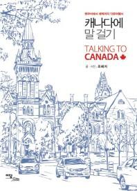 캐나다에 말 걸기(두 번째 티켓 3)