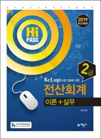 전산회계 2급 이론 실무(2019)(Hi Pass)(개정판)