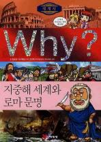 Why 세계사: 지중해 세계와 로마 문명(2판)(초등역사학습만화 W3)(양장본 HardCover)