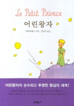 어린왕자(에버그린북스 02)